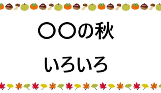 食欲の秋、スポーツの秋、読書の秋・・・〇〇の秋ってどんな由来?