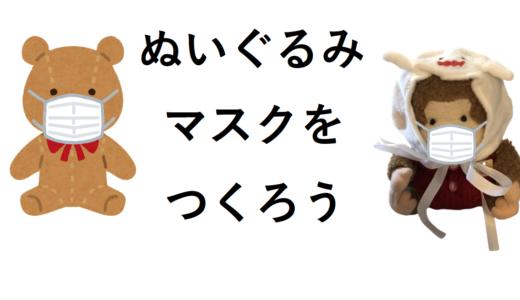 ぬいぐるみ用マスクの作り方|ピクルスビーンドールサイズ