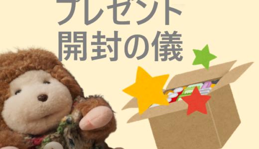 おねえちゃんからの贈り物|届いた荷物はすぐ開けよう