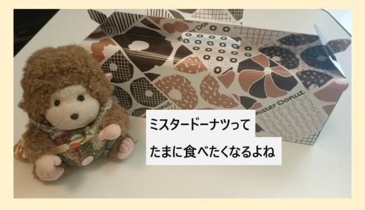 【ミスド】イースト生地がリニューアル|期間限定「北海道あずき」「きなこホイップ」を食べてみた!
