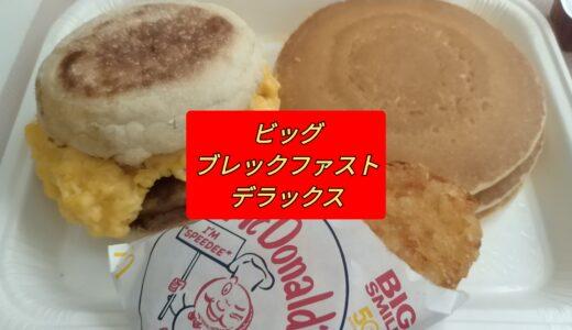 【朝マック】今更ですがビッグブレックファストデラックス食べたよ