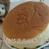 大阪銘菓・りくろーおじさんのチーズケーキをお取り寄せしてみた