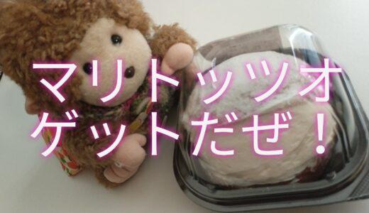マリトッツオを食べてみるよ!!!途中でもんきい置いてけぼり・・・